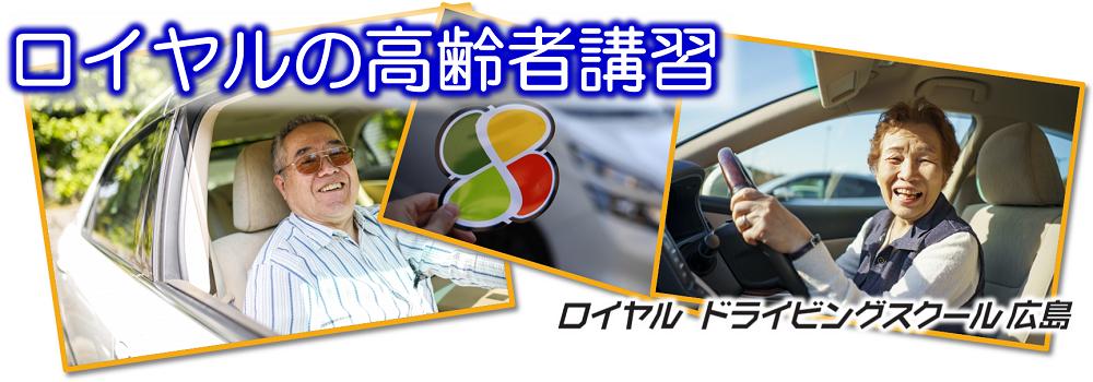 高齢者講習 自動車学校 ロイヤル 広島