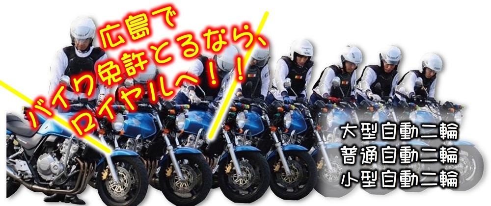 広島 バイク免許 二輪免許 ロイヤル