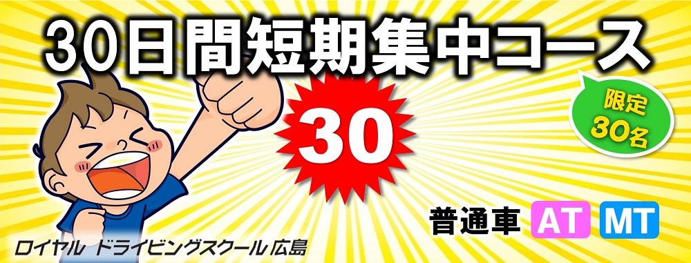 30日間短期集中コース 広島 自動車免許 ロイヤルドライビングスクール広島