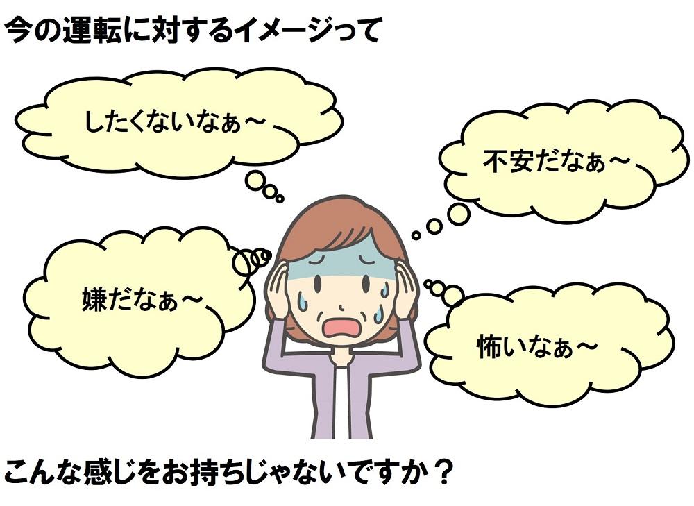 ペーパードライバー講習 |ロイヤルドライビングスクール広島