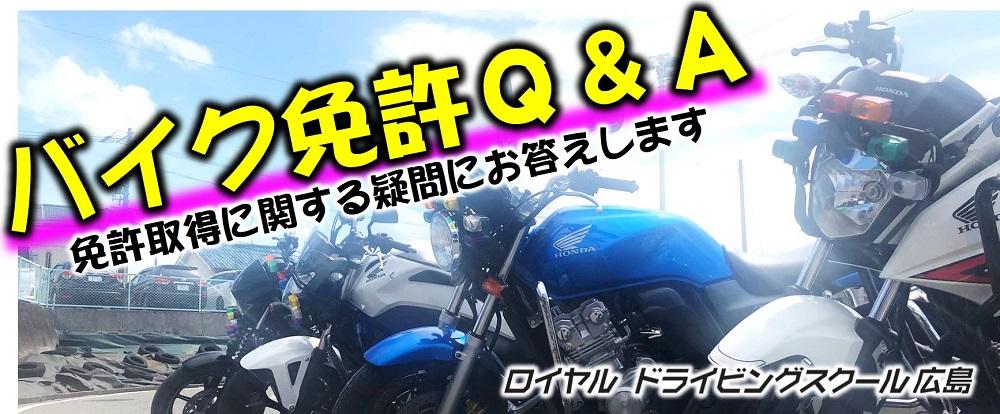 バイク免許Q&A 二輪免許 ロイヤルドライビングスクール広島