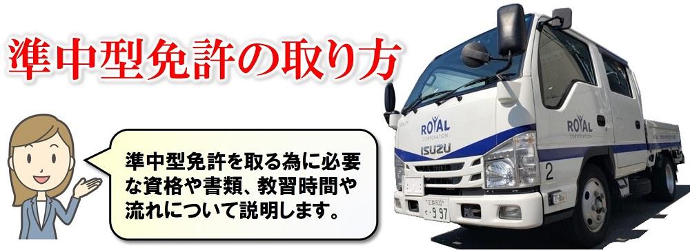 準中型免許の取り方|広島の自動車学校といえば、ロイヤルドライビングスクール広島
