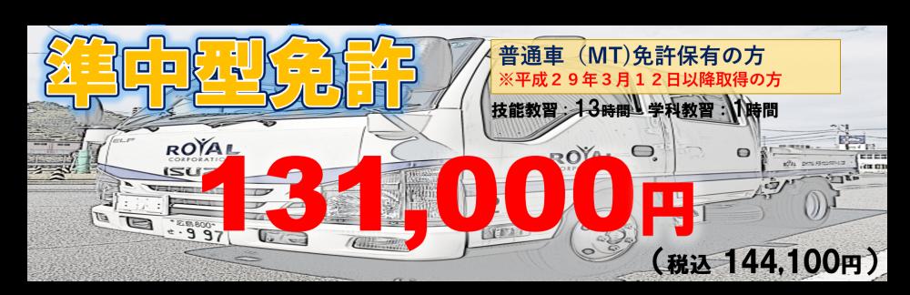 準中型免許 ロイヤルドライビングスクール広島 料金