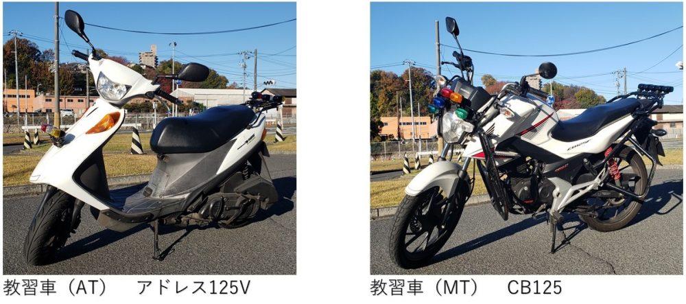 小型二輪免許 小型バイク 教習車