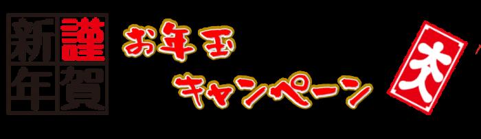ロイヤルドライビングスジュール広島 お年玉