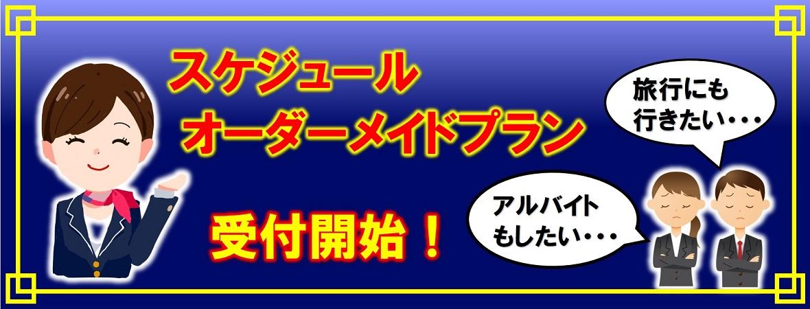 短期コース|ロイヤルドライビングスクール広島