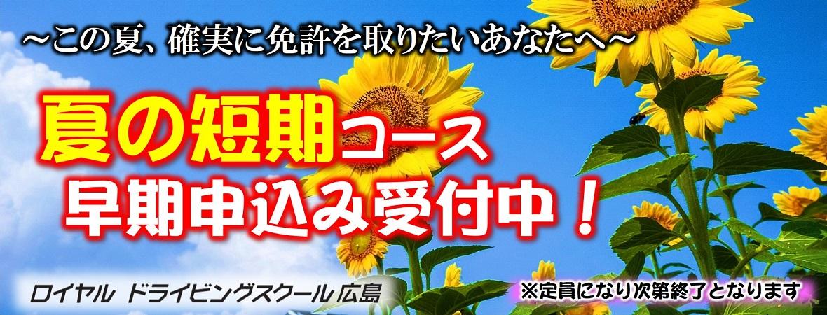 夏の短期コース 広島 自動車免許 ロイヤルドライビングスクール広島