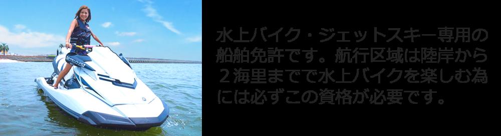 小型特殊船舶免許 水上バイク免許