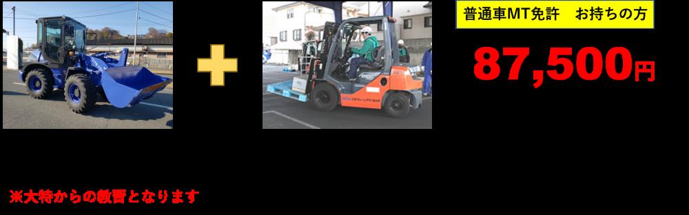ロイヤルドライビングスクール広島 大特 フォークリフト免許