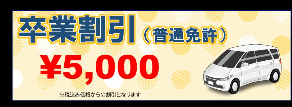 ロイヤルドライビングスクール広島 卒業生割引 普通車