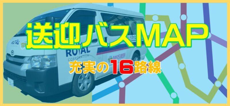 送迎バス ロイヤルドライビングスクール広島