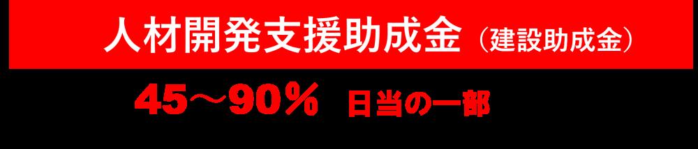 ロイヤルドライビングスクール広島 クレーン免許 助成金